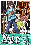 はやて×ブレード 5 (電撃コミックス)