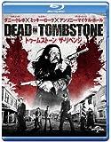 トゥームストーン/ザ・リベンジ [Blu-ray]