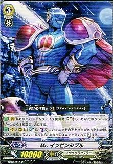 【カードファイト!!ヴァンガード】[ Mr.インビンシブル ]( C ) eb04-016 《無幻の兵団》 カード