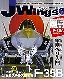 J Wings (ジェイウイング) 2018年5月号
