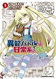 異能バトルは日常系のなかで(3) (角川コミックス・エース)