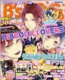 B's-LOG (ビーズログ) 2012年 8月号 [雑誌]