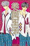 学園王子(8) (別冊フレンドコミックス)