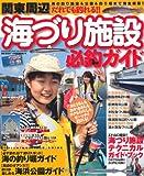だれでも釣れる 海づり施設必釣ガイド (タツミムック タツミつりシリーズ)