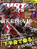 DIRT SPORTS (ダートスポーツ) 2014年 12月号