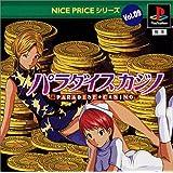 NICE PRICEシリーズVol.9パラダイス カジノ