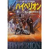 ハイペリオン〈下〉 (ハヤカワ文庫SF)