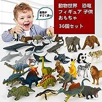 Better Stars スリーシリーズ リアル 動物モデル 海の生物/陸の動物/遠古の爬虫類  種類がそろっている (恐竜 海の生物 アフリカ動物 各12個セット) 36個セット