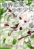 境界恋愛少年少女 / 水谷 悠珠&かえで 透 のシリーズ情報を見る