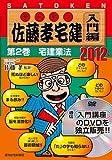 2012年版 佐藤孝宅建(サトケン) 入門編第2巻 (<DVD>)