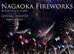 [今道 しげみ]のLIVING PHOTO 8 Nagaoka Fireworks: 初めての花火の撮り方