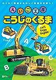 えいご工房 こうじのくるま Let's Enjoy English!