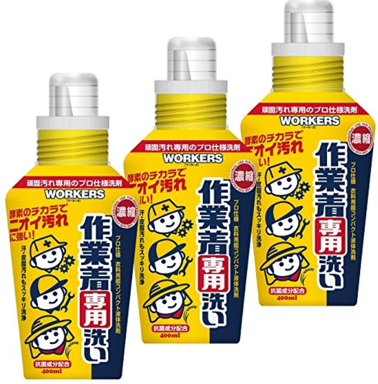 WORKERS 作業着専用洗い 超コンパクト液体洗剤 本体 400g×3個