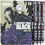 DARKER THAN BLACK ‾漆黒の花‾ コミック 全4巻完結セット (ヤングガンガンコミックス)