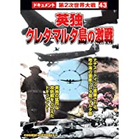 英独クレタ・マルタ島の激戦 CCP-354 [DVD]