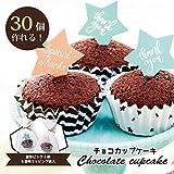 30個作れる手作りキット(材料セット) ふんわりチョコカップケーキ ラッピング付き マフィン