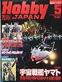 Hobby JAPAN (ホビージャパン) 2010年 05月号 [雑誌]