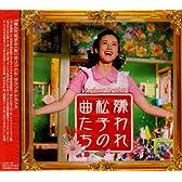 嫌われ松子の曲たち