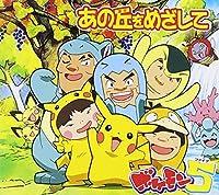 Ano Okawo Mezashite by Pokemon 5 (2002-07-10)