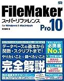 FileMaker Pro 10 スーパーリファレンス for Windows&Macintosh