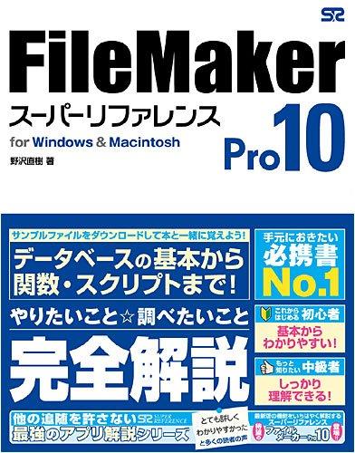 FileMaker Pro 10 スーパーリファレンス for Windows&Macintoshの詳細を見る