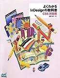 よくわかるInDesignの教科書 【CS6対応版】