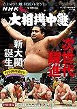 NHK G-Media 大相撲中継 名古屋場所展望号 2017年 7/15 号 [雑誌] (サンデー毎日 増刊)