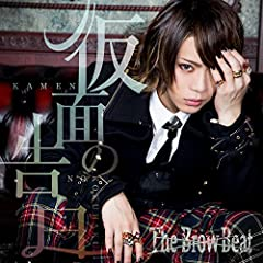 仮面の告白♪The Brow BeatのCDジャケット