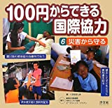 100円からできる国際協力〈6〉災害から守る