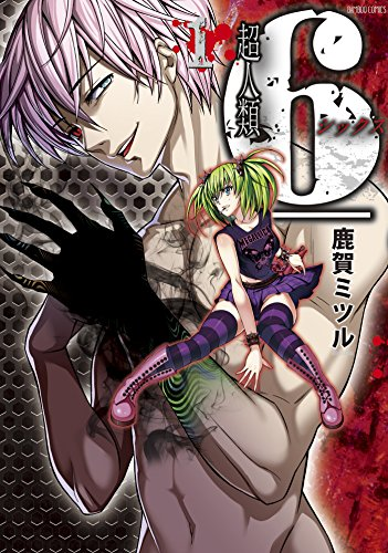 超人類 6(シックス) 1 (バンブーコミックス)