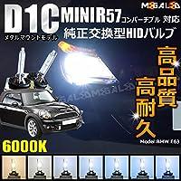MINI R57 コンバーチブル MF16 MF16S(前期) SU16 SV16 SR16(後期) 対応★純正 Lowビーム HID ヘッドライト 交換用バルブ★6000k【メガLED】