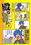 殿といっしょ1 (MFコミックス フラッパーシリーズ)