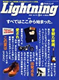 Lightning (ライトニング) 2008年 08月号 [雑誌]