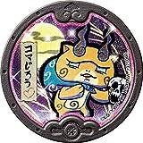 妖怪ウォッチ 黒い妖怪メダル 次々に人間を妖怪に変える計画 序章(BOX)_05