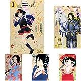 アシガール コミック 1-9巻 セット