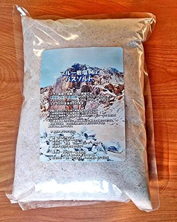 飲み込む今後一時停止ブルー岩塩Mixバスソルト2kg