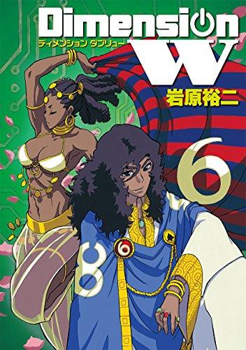 ディメンションW(6) (ヤングガンガンコミックスSUPER)の詳細を見る