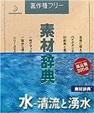 素材辞典 Vol.139 水~清流と湧水編