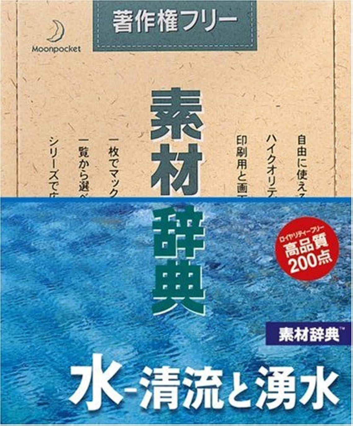 流すレビュアー排気素材辞典 Vol.139 水~清流と湧水編