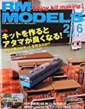 RM MODELS (アールエムモデルス) 2013年 08月号 Vol.216