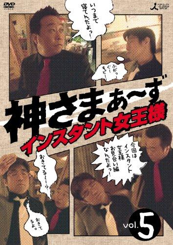 神さまぁ~ず Vol.5 [DVD]の詳細を見る