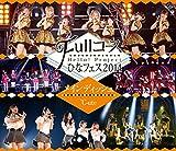Hello! Project ひなフェス2014 ~Fullコース~〈メインディッシュは℃-uteです。〉 [Blu-ray]