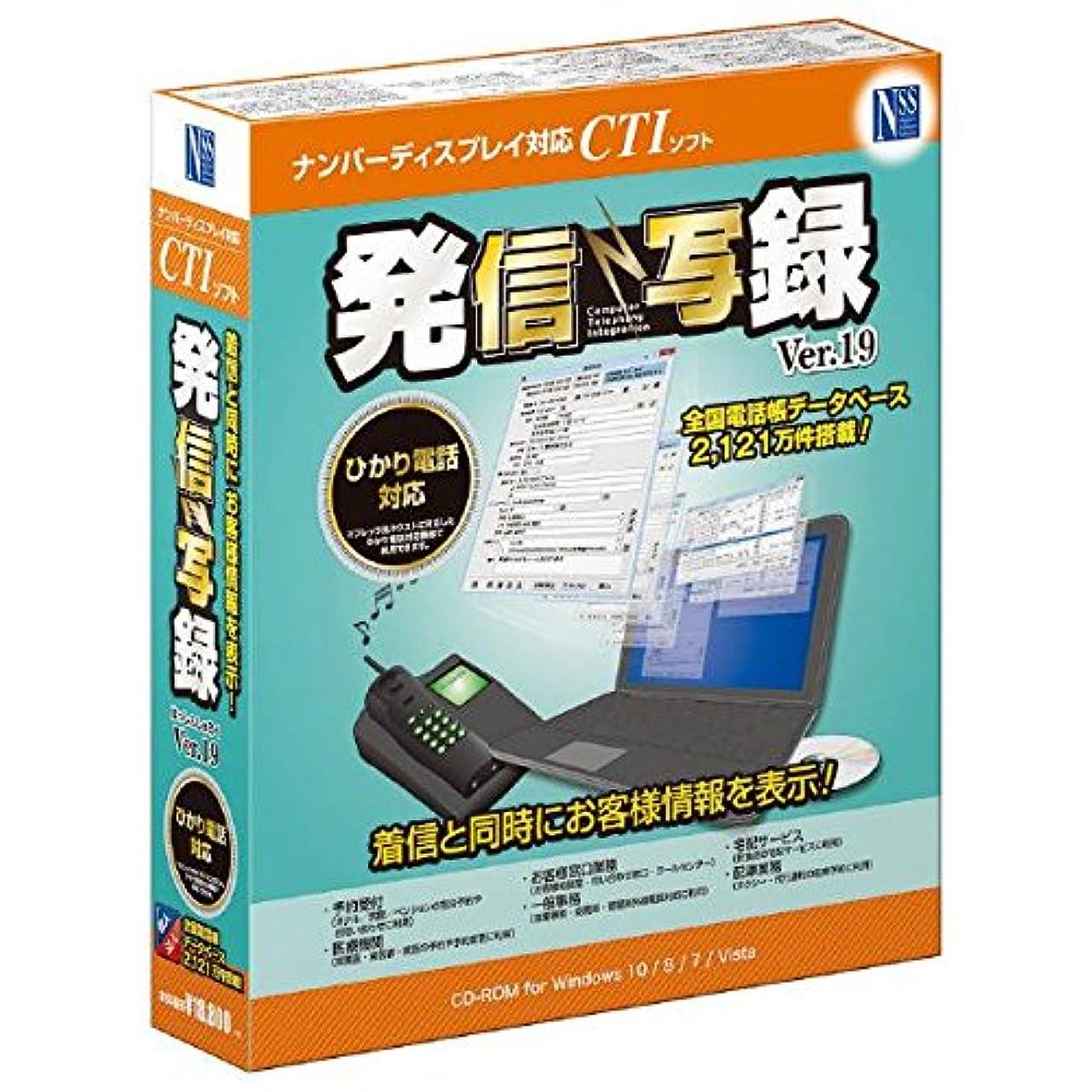 関係するかろうじて通知する日本ソフト販売 発信写録 Ver.19