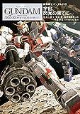 機動戦士ガンダム外伝 宇宙、閃光の果てに… (角川スニーカー文庫)