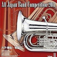 全日本吹奏楽コンクール2011 Vol.11 <大学・職場・一般編I>