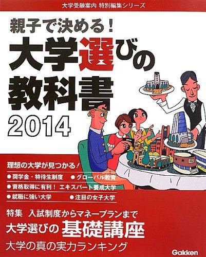 大学選びの教科書 2014: 親子で決める! (大学受験案内特別編集シリーズ)