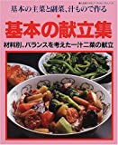 基本の献立集―基本の主菜と副菜、汁もので作る (婦人生活ファミリークッキングシリーズ)