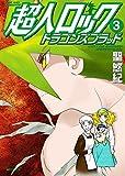 超人ロック ドラゴンズブラッド (3) (MFコミックス フラッパーシリーズ)