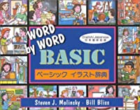 Word by Word Basic Bilingual Picture Dictionary (Japanese Version)