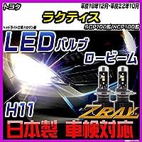 トヨタ ラクティス SCP100系/NCP100系 平成19年12月-平成22年10月 【LEDホワイトバルブ】 日本製 3年保証 車検対応 led LEDライト